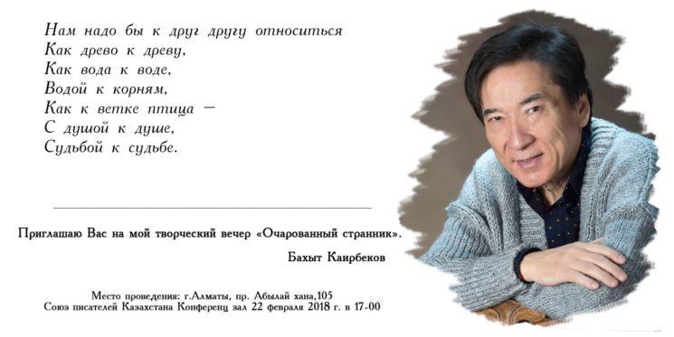 """Творческий вечер Бахыта Каирбекова """"Очарованный странник"""""""