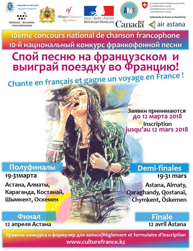 10-й национальный конкурс франкофонной песни