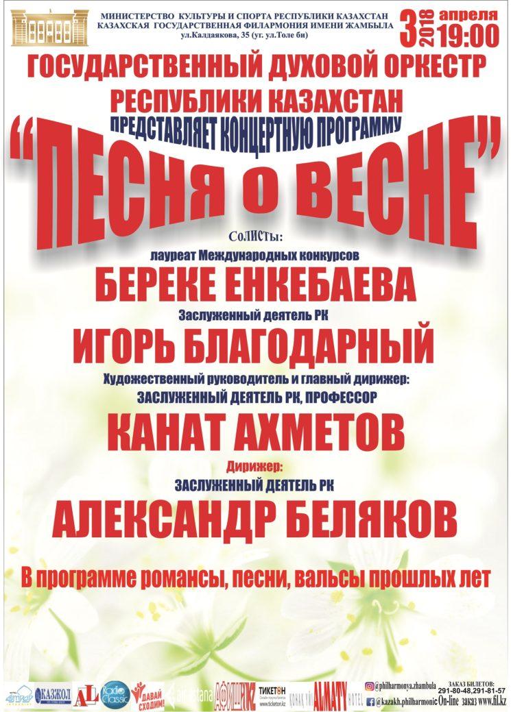 Государственный Духовой Оркестр РК представляет концертную программу «Песня о весне»