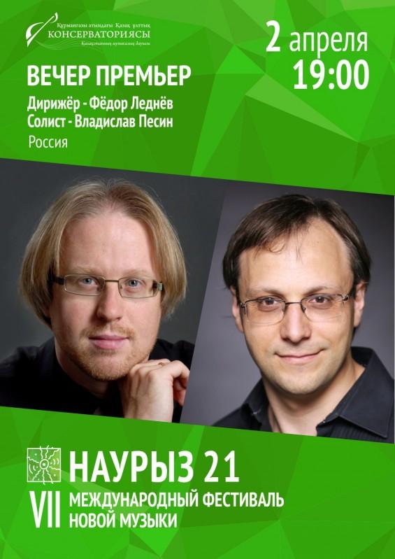 VII Международный фестиваль новой музыки Наурыз-21