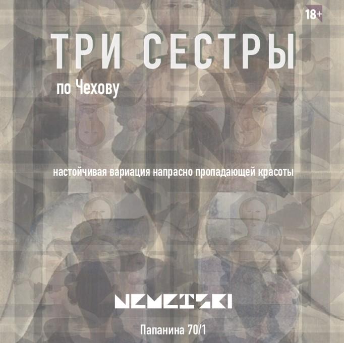 10700u15171_tri-sestry-po-chekhovu1