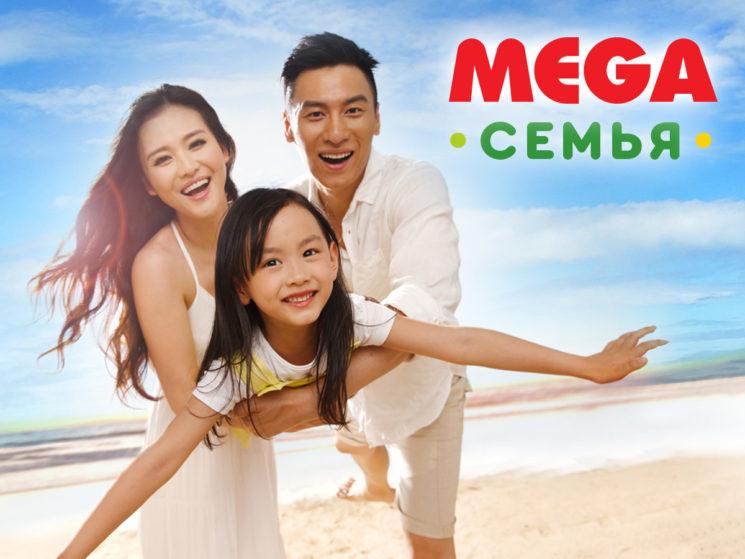Конкурс «MEGA Семья»