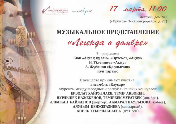"""Благотворительный концерт """"Легенда о домбре"""""""
