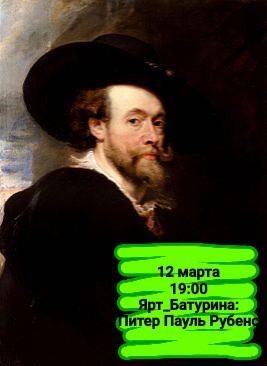 Лекции об истории искусств: Рубенс