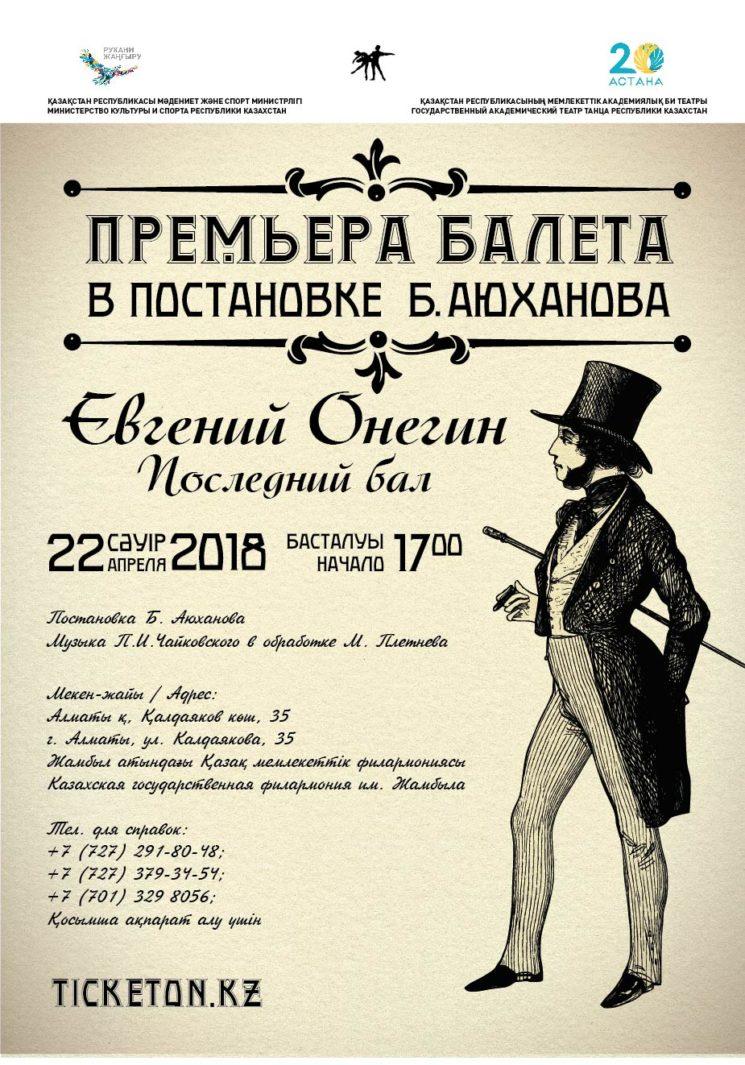 Балет «Евгений Онегин. Последний бал»