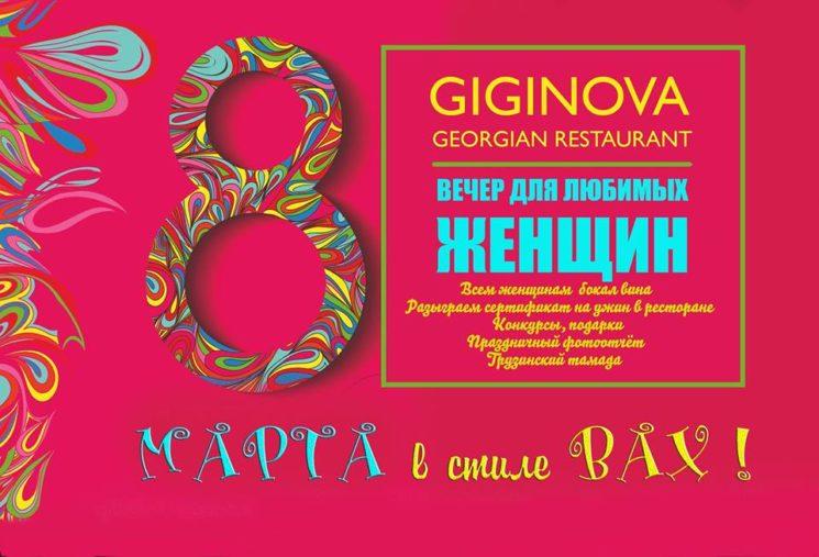 8 марта в Giginova