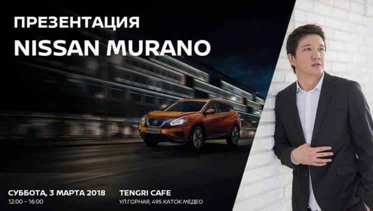 Презентация Нового Nissan Murano