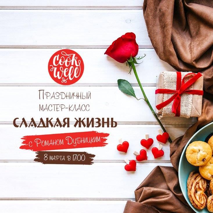 Кулинарный мастер-класс « Сладкая жизнь»