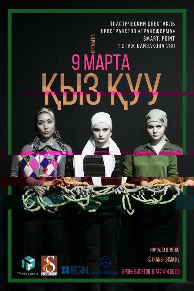 """Пластический спектакль """"Қыз Қуу"""""""