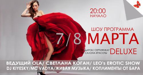Международный Женский День в FortunaTo Vobla Bar