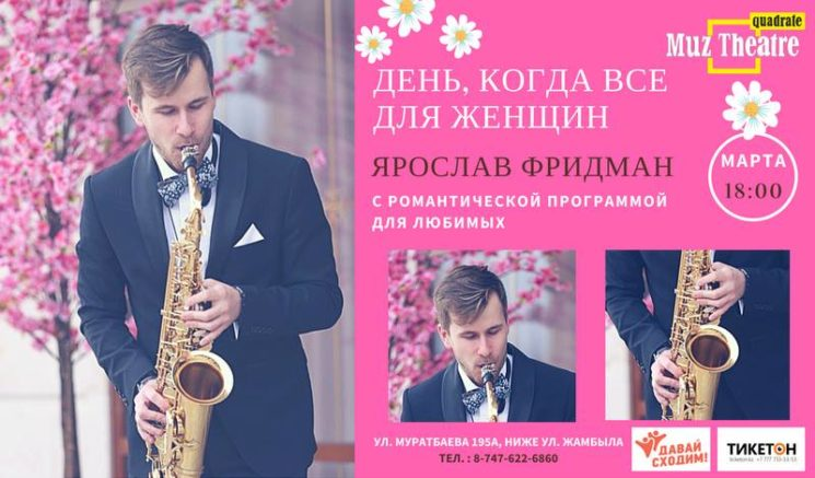 Романтический саксофон Ярослава Фридмана. Для любимых.