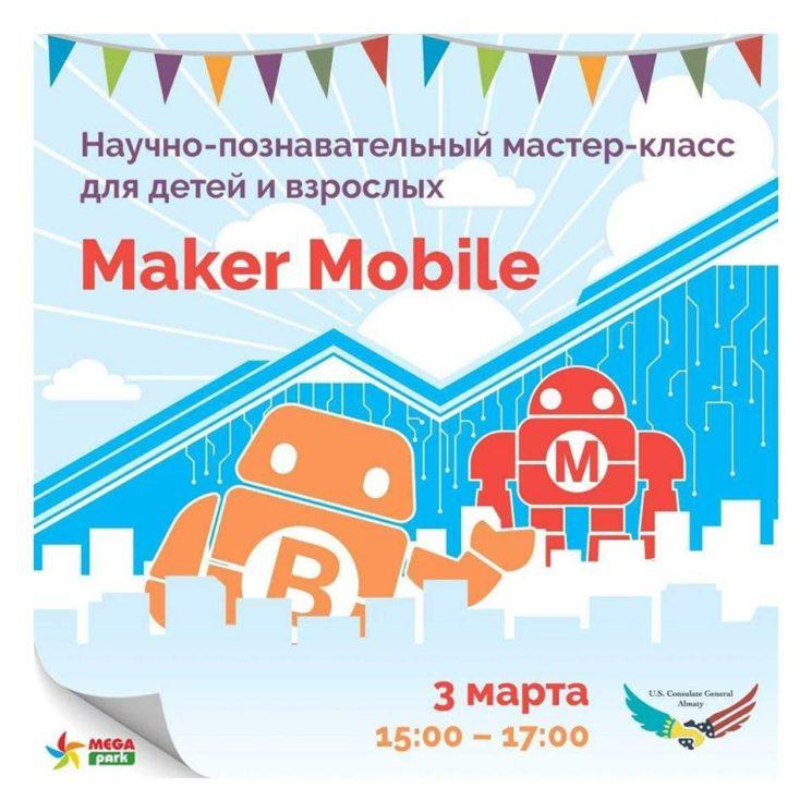Мастер-класс MakerMobile