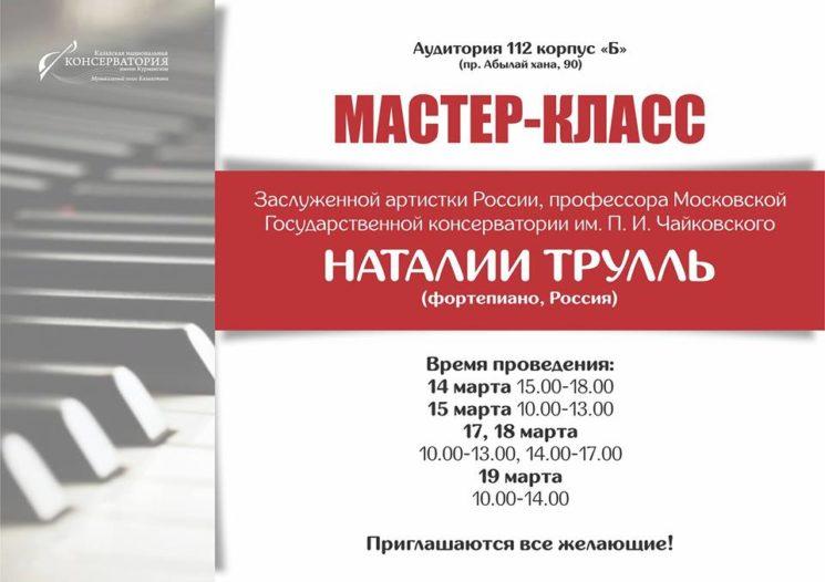 Мастер-классы Н.Трулль (фортеМастер-классы Н.Трулль (фортепиано, Россия)пиано, Россия)