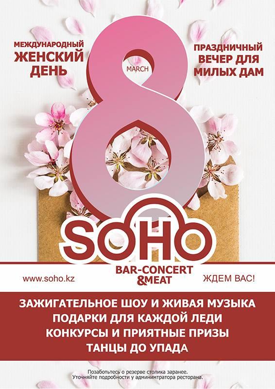 Международный Женский День в SOHO!