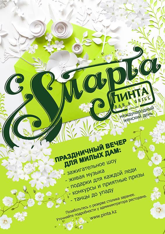 8 марта в сети баров Пинта