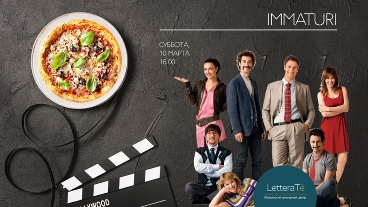 "Cinepizza. Фильм ""Immaturi"""