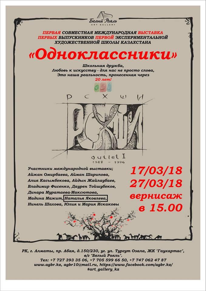 """Выставка """"Одноклассники"""""""