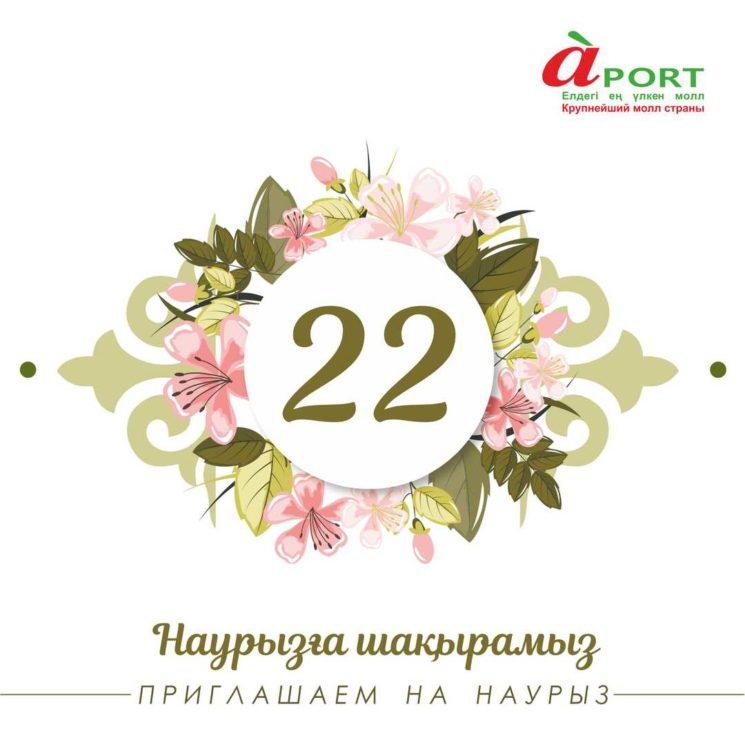 Наурыз - 2018 в молле «Апорт»