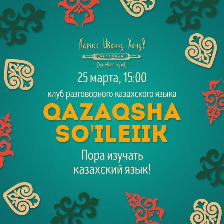 """Клубе разговорного казахского языка """"Qazaqsha so'ileiik"""""""