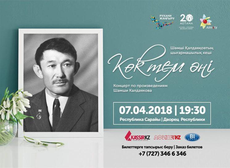 Концерт - премьера новой песни Шамши Калдаякова
