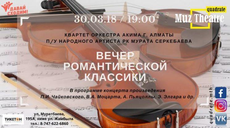 Вечер Классической музыки. Струнный квартет п/у М.Серкебаева