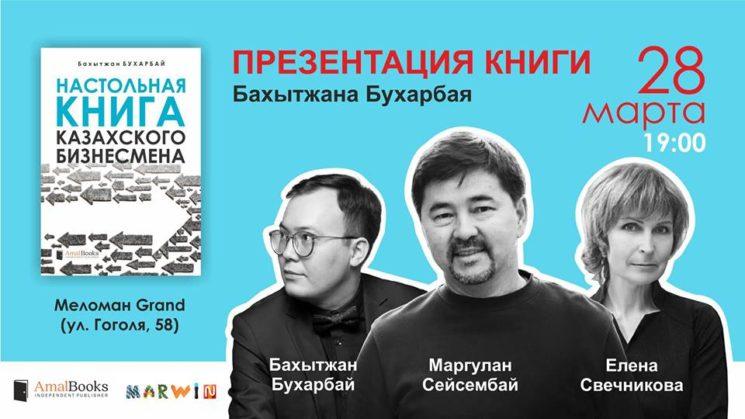 """Презентация """"Настольной книги казахского бизнесмена"""""""
