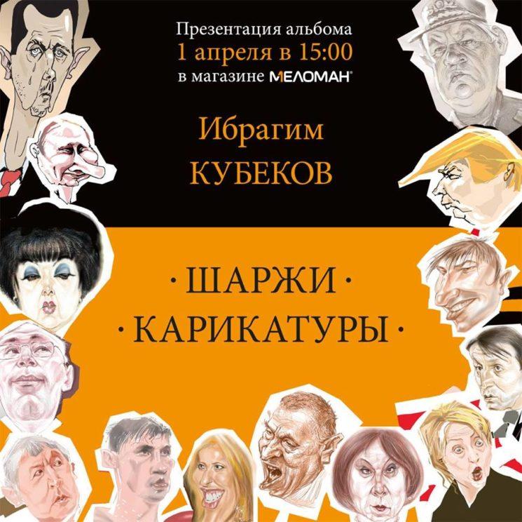 ТУР Карикатур
