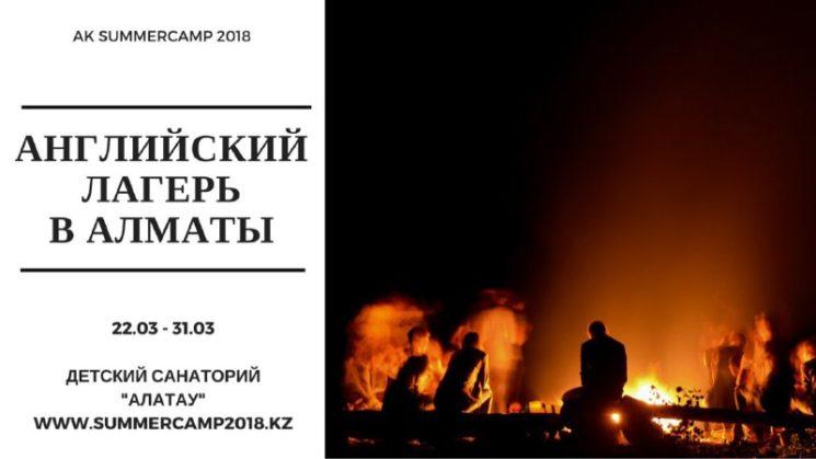 Английский лагерь AK Summer Camp