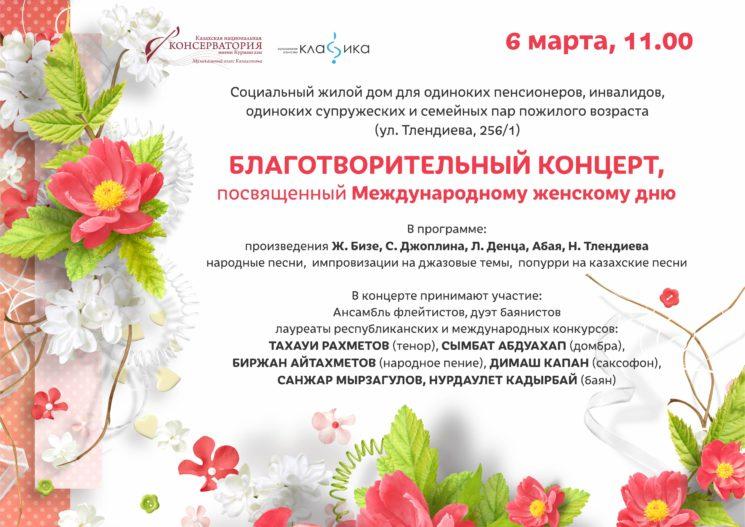 Благотворительный концерт, посвящённый Международному женскому дню