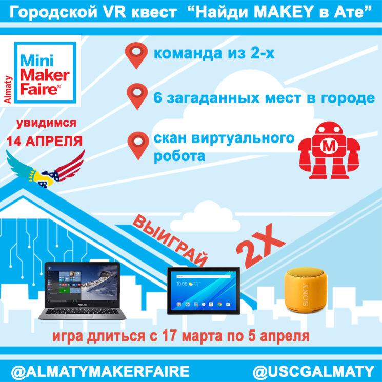 """Городской VR квест """"Найди MAKEY в Ате"""""""