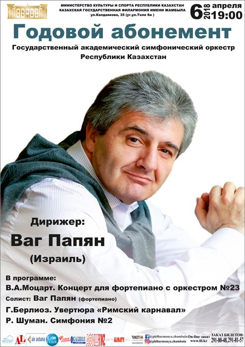 Годовой абонемент ГАСО РК Ваг Папян