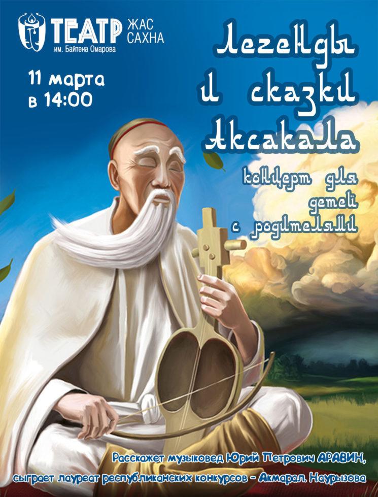 Праздничный концерт «Легенды и сказки Аксакала»