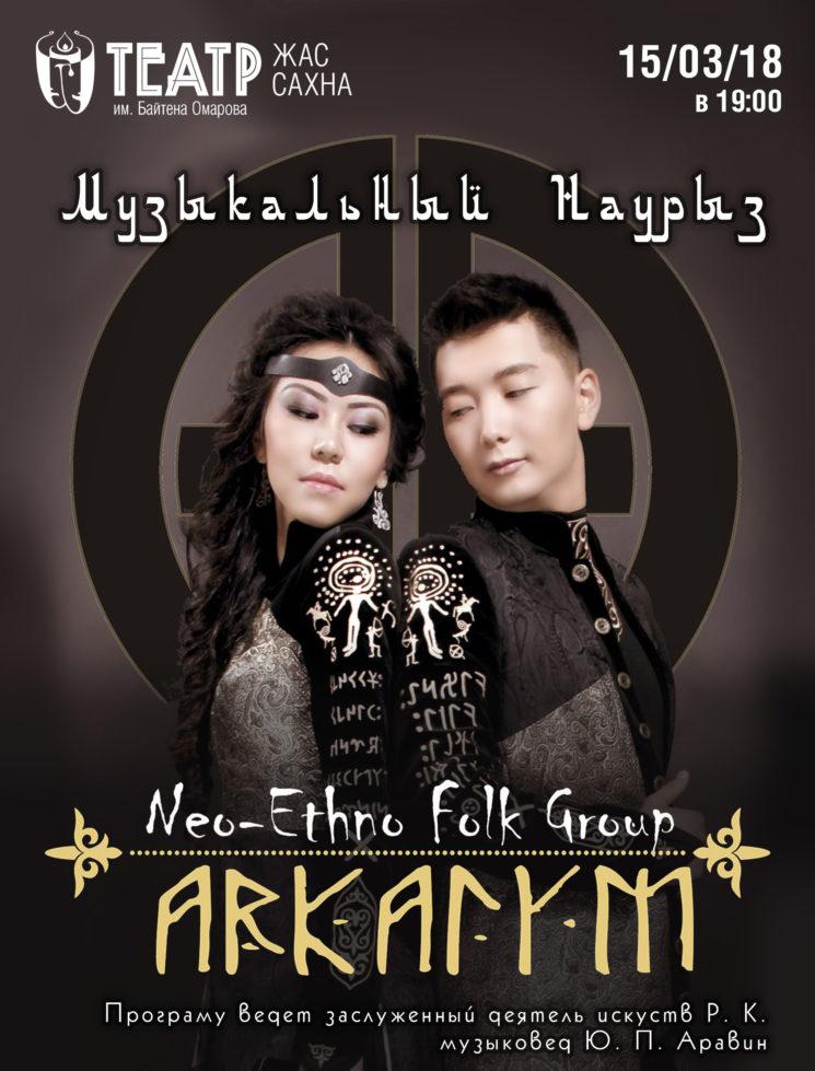 Праздничный концерт нео-этно-фолк группы «Arkaiym»