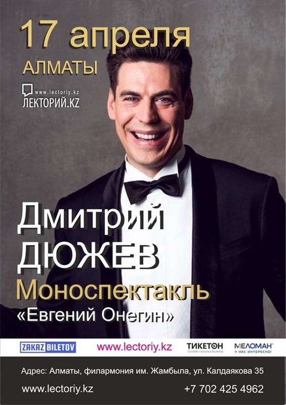 "Дмитрий Дюжев. Моноспектакль ""Евгений Онегин"""
