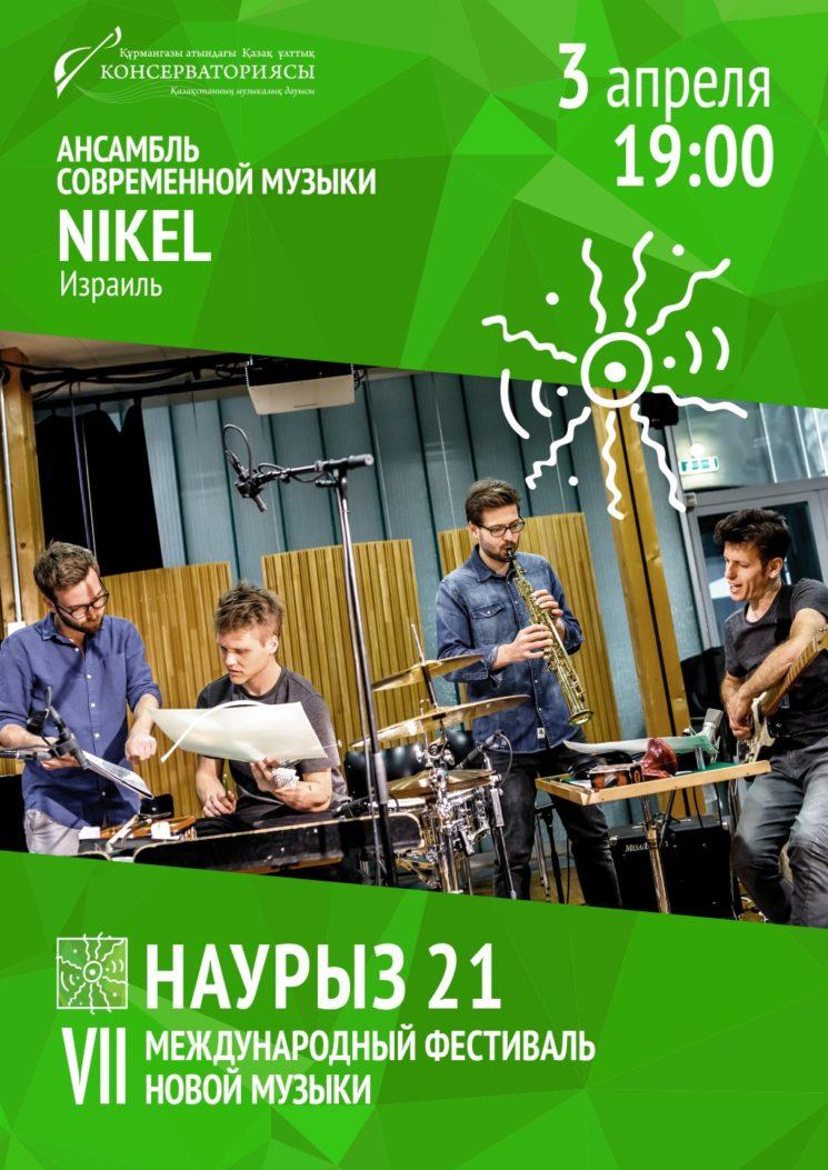 Концерт ансамбля современной музыки «Nickel»