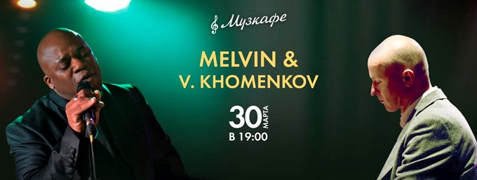 Melvin и V. Khomenkov в Музкафе