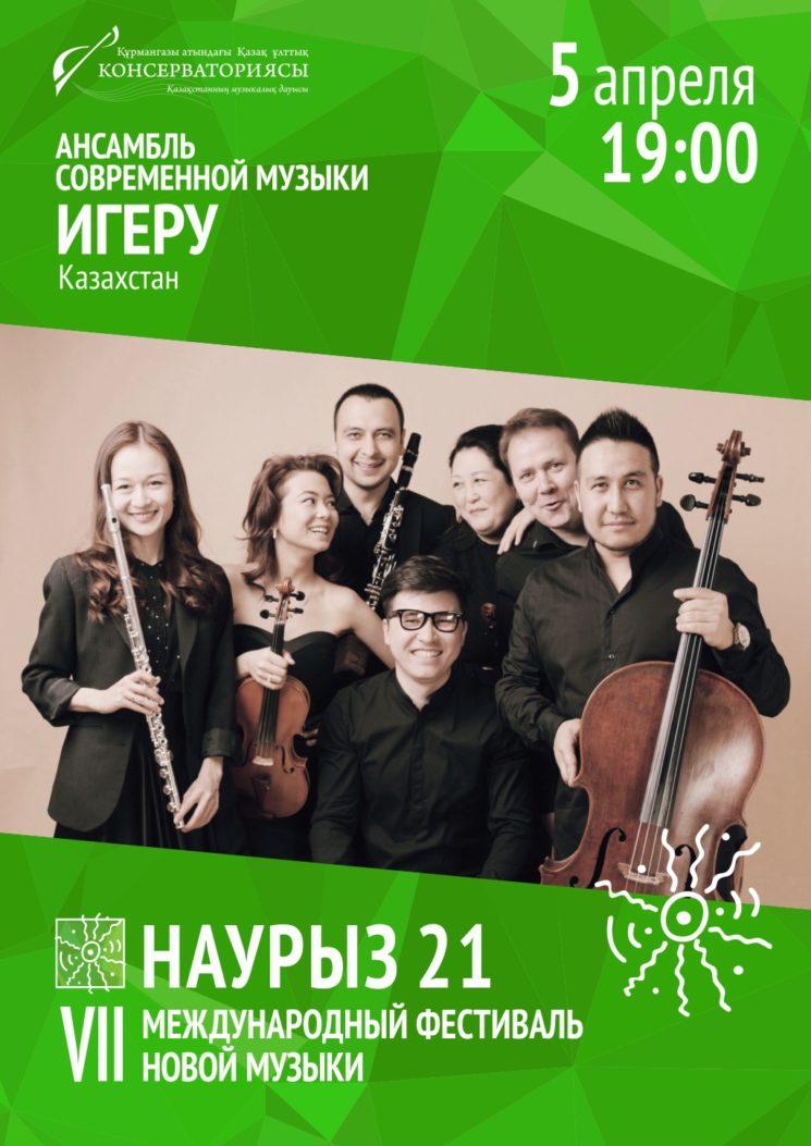 Концерт ансамбля современной музыки «Игеру»
