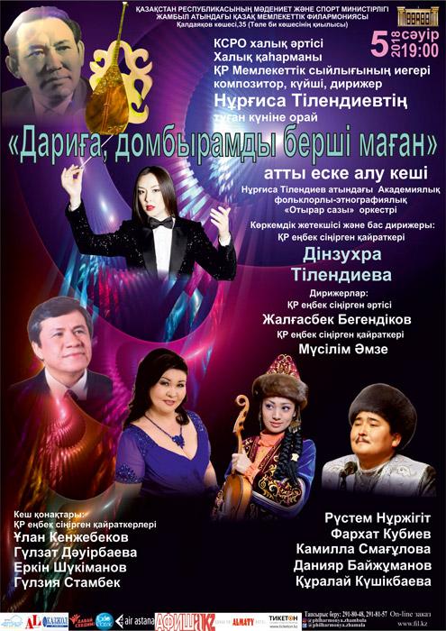 Концерт «Дариға, домбырамды берші маған»