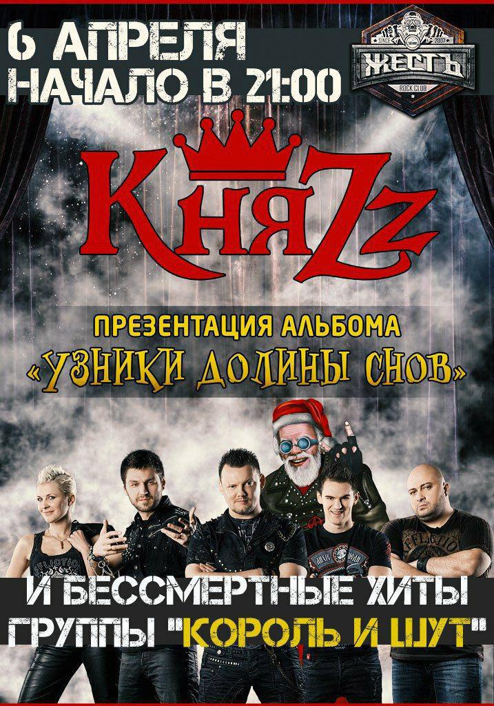 Концерт КняZZ