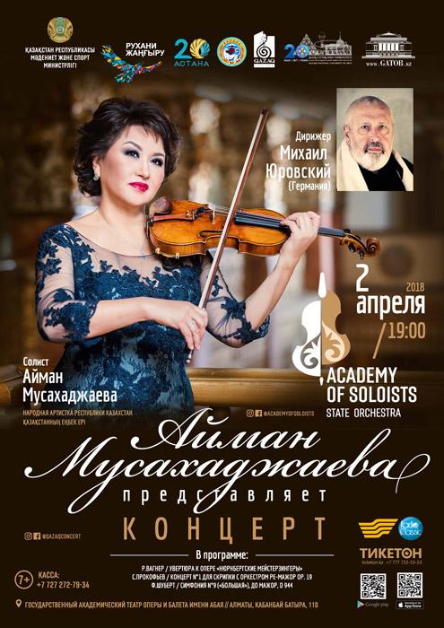 Концерт из серии «Айман Мусахаджаева представляет…»