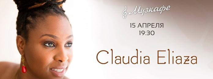 Клаудиа Элиза в «Музкафе»