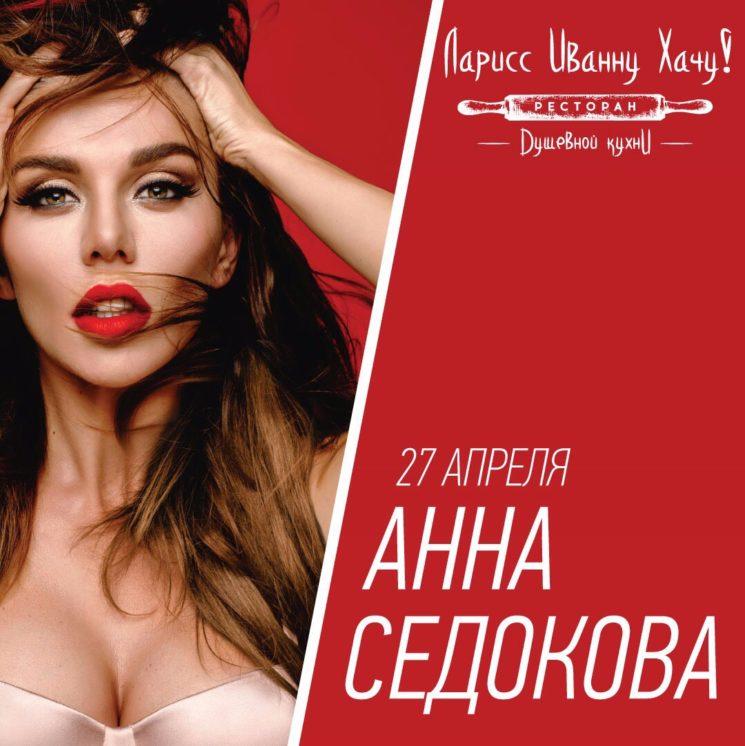 Анна Седокова в Алматы
