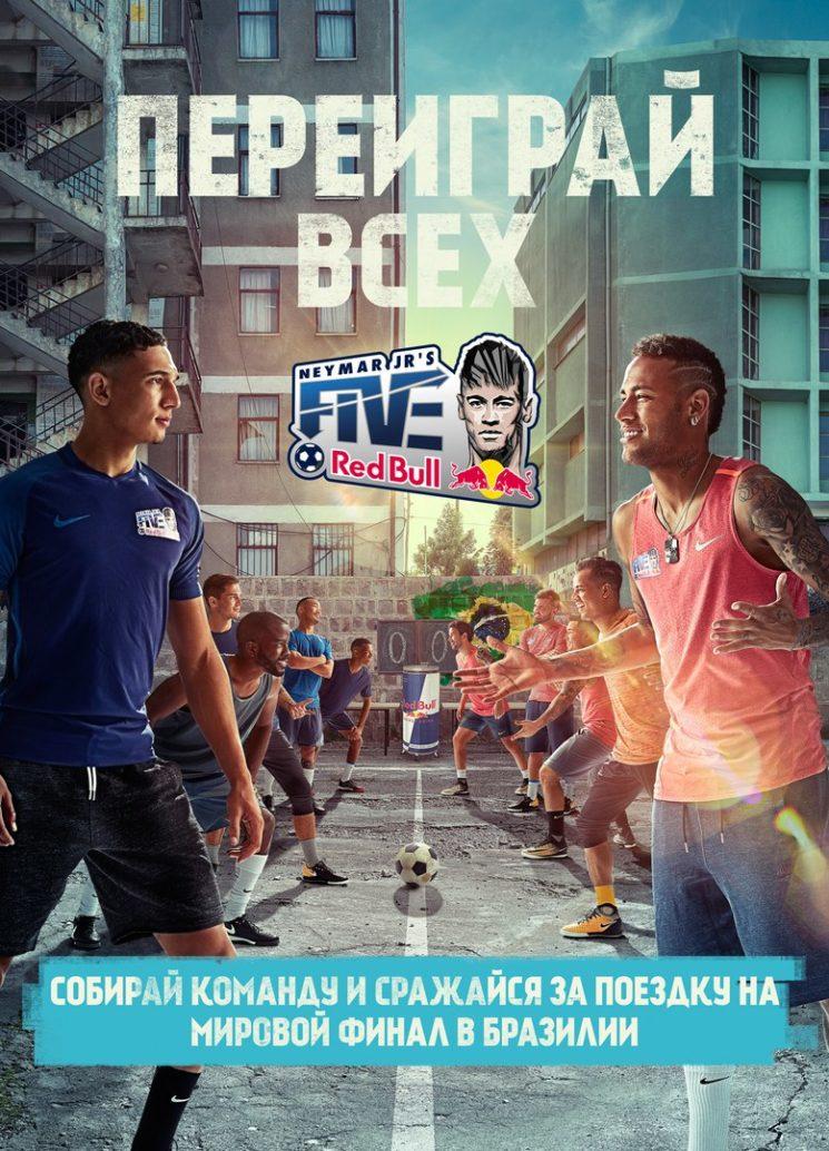 Neymar JR's Five: отборочные турниры