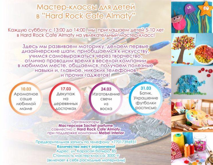 """Мастер-классы для детей в """"Hard Rock Café Almaty"""""""