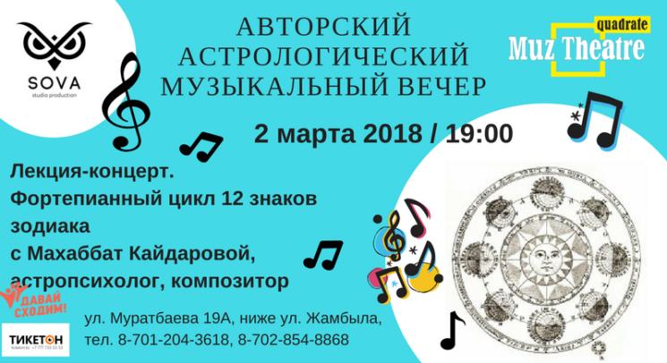 Авторский астрологический музыкальный вечер