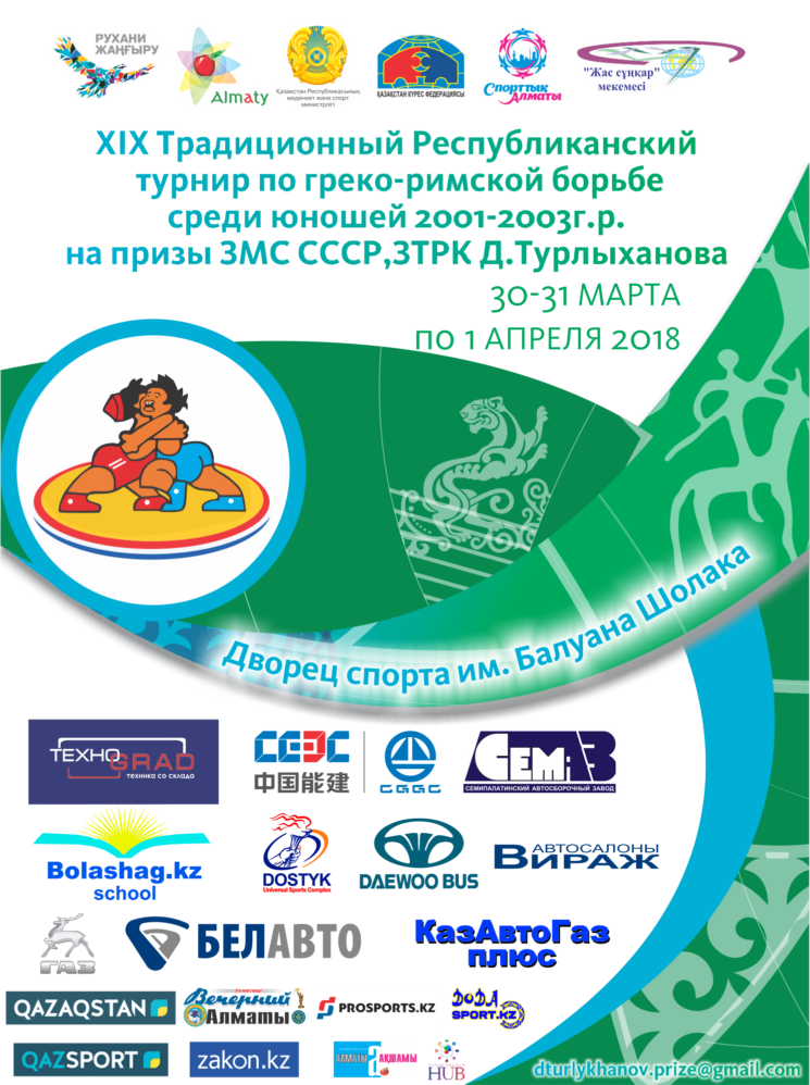 Турнир Даулета Турлыханова в Алматы