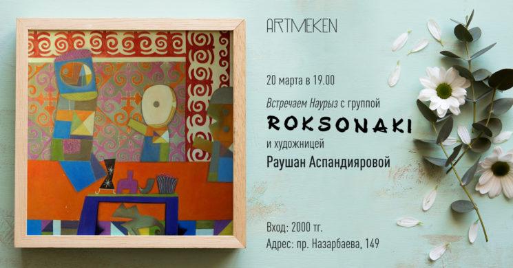 Выступление группы Роксанаки и выставка Раушан Аспандияровой и Марата Сагита-skypeapp_kzf8qxf38zg5c_localstate_6f27362a-2dfa-46cd-bdc4-d33e271f5d72