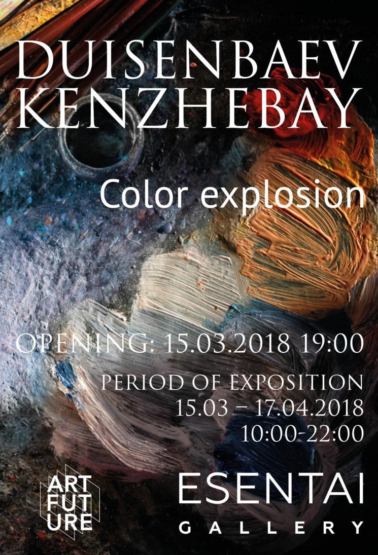 """Выставка Кенжебая Дуйсенбаева """"Взрыв цвета"""""""