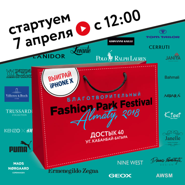 Благотворительный Fashion Park Festival