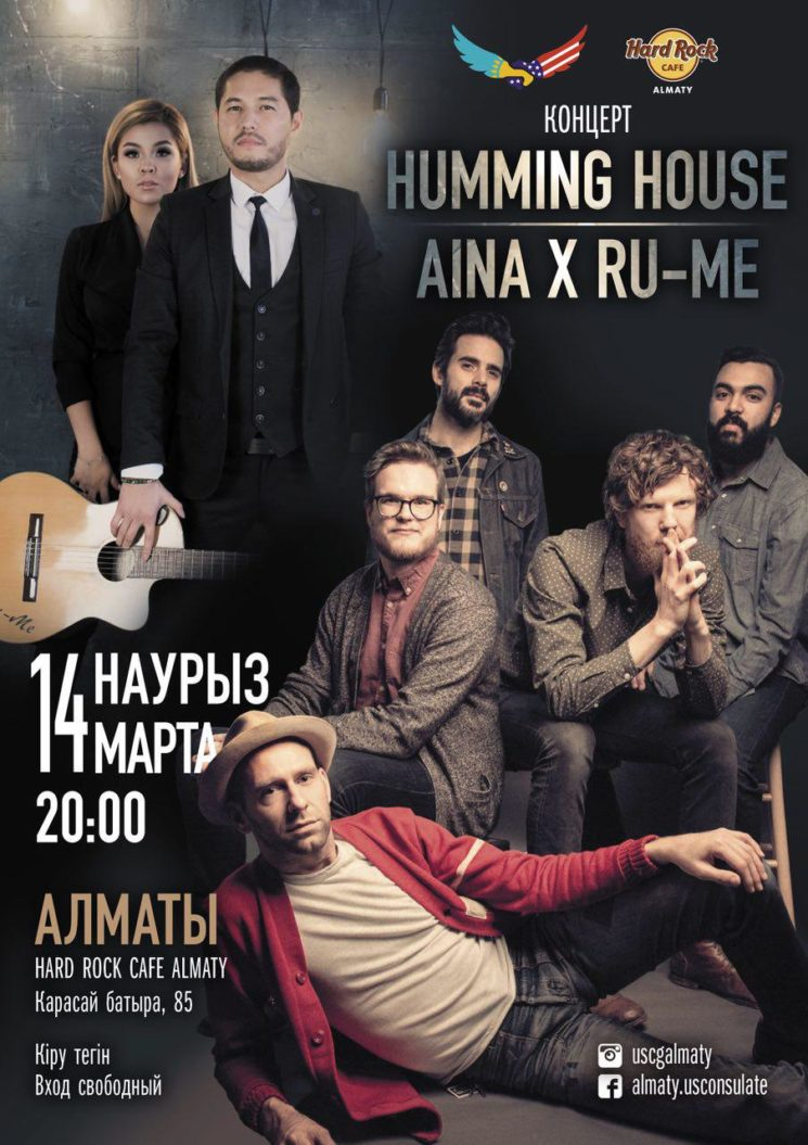 Концерт Humming House и AinaxRu-me